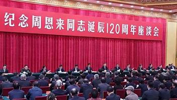习近平:在纪念周恩来同志诞辰120周年座谈会上的讲话