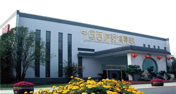 中国西游记博览馆