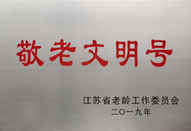 """里运河""""翔宇8号""""游船荣获第三届江苏省""""敬老文明号""""称号"""