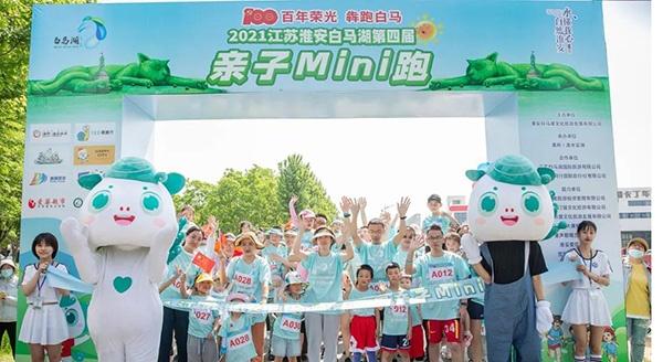 百年荣光 犇跑白马丨2021江苏亚博网app下载白马湖第四届亲子mini跑激情开赛!